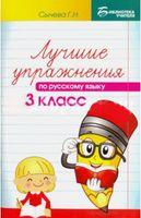 Лучшие упражнения по русскому языку. 3 класс