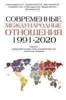 Современные международные отношения (1991-2020 гг.): Европа, Северо-Восточная Азия, Ближний Восток, Латинская Америка