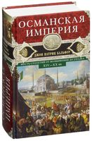 Османская империя. Шесть столетий от возвышения до упадка. XIV-XX вв.