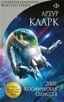 2001: Космическая Одиссея (м)