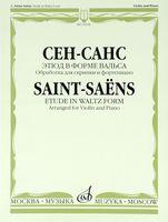 Сен-Санс. Этюд в форме вальса. Обработка для скрипки и фортепиано