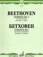 Бетховен. Соната №1 для скрипки и фортепиано