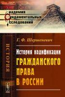 История кодификации гражданского права в России
