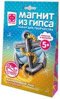 """Набор для изготовления гипсового магнита """"Якорь"""""""