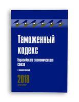 Таможенный кодекс ТК ЕАС с комментариями