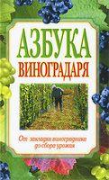 Азбука виноградаря. От закладки виноградника до сбора урожая