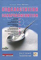 Подсластители и сахарозаменители