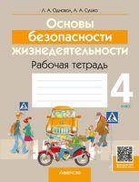 Основы безопасности жизнедеятельности. 4 класс. Рабочая тетрадь