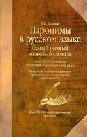Паронимы в русском языке. Самый полный толковый словарь