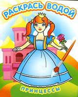 Водная книжка-раскраска. Принцессы