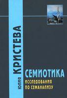 Семиотика. Исследования по семанализу