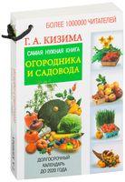 Самая нужная книга огородника и садовода с долгосрочным календарем до 2020 года