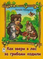 Как звери в лес за грибами ходили