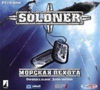 Soldner: Морская пехота