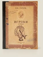"Записная книжка ""Игроки"" (А5)"