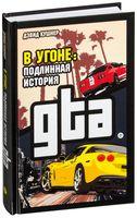 В угоне. Подлинная история Grand Theft Auto
