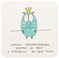 "Подставка под кружку ""Король прокрастинации смотрит на тебя"""