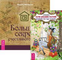 Магия домашних растений. Большой секрет счастливого дома (комплект из 2-х книг)
