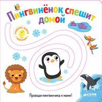 Пингвиненок спешит домой