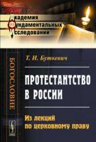 Протестантство в России. Из лекций по церковному праву (м)