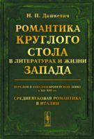 Романтика Круглого стола в литературах и жизни Запада (м)