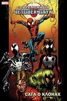 Современный Человек-паук. Сага о клонах