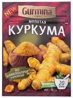 "Куркума молотая ""Gurmina"" (20 г)"