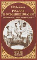 Русские и освоение Евразии. Русский Север, Сибирь и южные рубежи