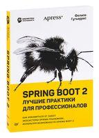 Spring Boot 2. Лучшие практики для профессионалов