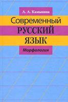 Современный русский язык. Морфология