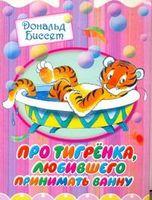 Про тигренка, любившего принимать ванну (м)