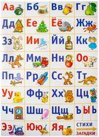 Алфавит русский. Обучающая игра (настенный плакат)
