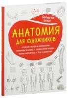 Анатомия для художников (м)