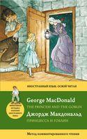 The Princess and the Goblin. Метод комментированного чтения