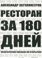 �������� �� 180 ����. ������������ ������� �� ��������