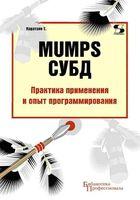 MUMPS СУБД. Практика применения и опыт программирования