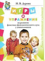 Игры и упражнения на развитие фонетико-фонематического слуха у дошкольников. Книга для воспитателей и родителей