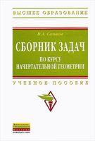 Сборник задач по курсу начертательной геометрии