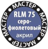 """Краска акриловая """"Мастер Акрил"""" (Серо-фиолетовый, МАКР75)"""
