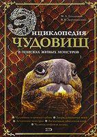Энциклопедия чудовищ: в поисках живых монстров