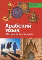 Обучающий разговорник. Арабский язык