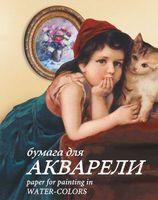 """Папка для акварели """"Тамара"""" (А4; 10 листов)"""