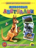 Животные Австралии. 16 обучающих карточек