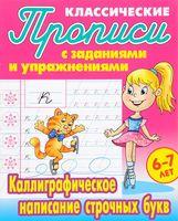 Каллиграфическое написание строчных букв. 6-7 лет