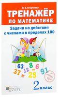 Тренажер по математике. 2 класс. Задачи на действия с числами в пределах 100