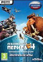 Ледниковый период 4: Континентальный дрейф. Арктические игры. Подарочное издание