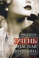 Очень опасная женщина. Из Москвы в Лондон с любовью, ложью и коварством