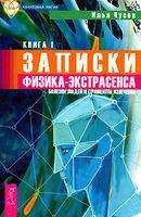 Записки физика-экстрасенса. Книга 1. Болезни людей и принципы излечения