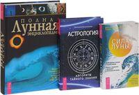 Сила луны. Астрология. Алгоритм тайного знания. Полная лунная энциклопедия (комплект из 3-х книг)