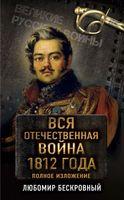 Вся Отечественная война 1812 года